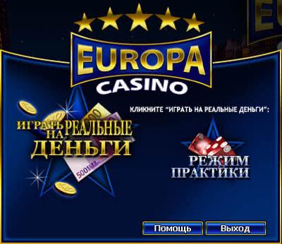europa казино на реальные деньги