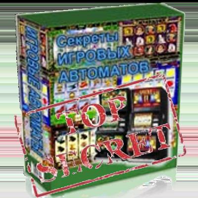 Звон Монеты В Игровом Автомате