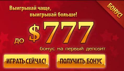 Игровые автоматы бонус при регистрации